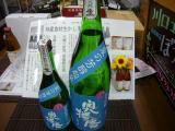 奥播磨 夏の純米吟醸