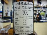 日本酒度 酸度 アミノ酸 麹