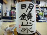 長野県 明鏡止水 日本酒ランキング