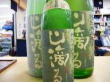 隠れた銘酒 日本酒 清酒
