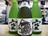 日本酒 ランキング トップ