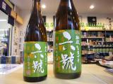 新政 特別純米 生酒