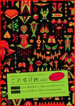 gokinjyo2011