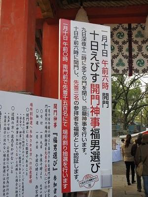 西宮神社 (4)
