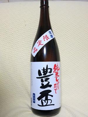 豊盃 純米しぼりたて (2)
