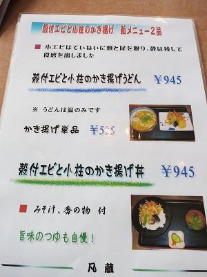 凡蔵 (3)