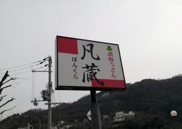 凡蔵 (2)