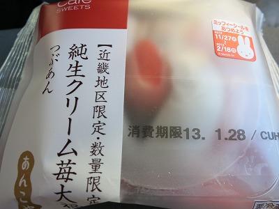 純生クリームイチゴ大福 (1)