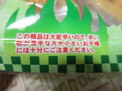 烈火わさび (3)
