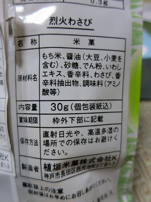 烈火わさび (5)