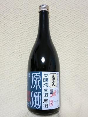 島美人 生原酒 (3)