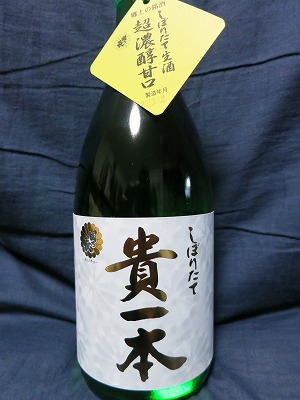 國乃長 超濃醇甘口しぼりたて生原酒 (1)