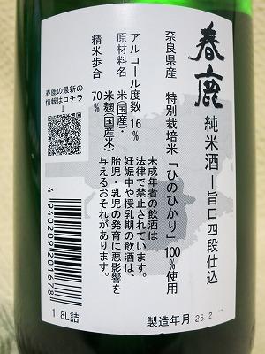 春鹿 旨口四段仕込 (4)