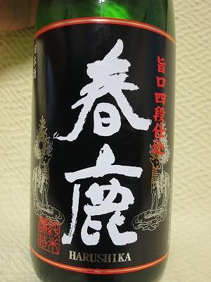 春鹿 旨口四段仕込 (3)