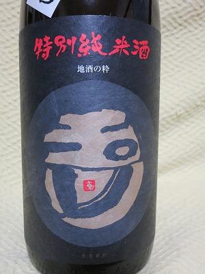 玉川 特別純米無濾過生原酒 (2)