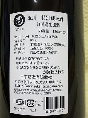 玉川 特別純米無濾過生原酒 (4)