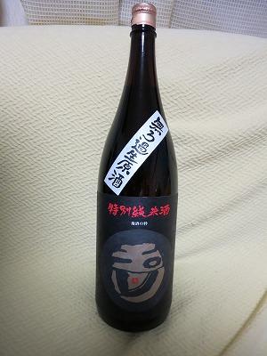 玉川 特別純米無濾過生原酒 (1)