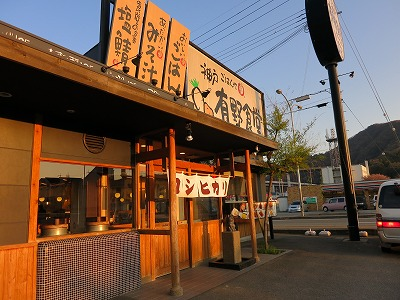 神戸有野食堂 (1)