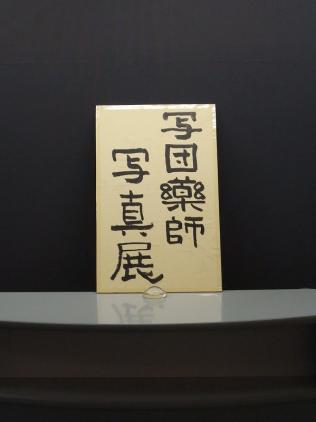 写団薬師東京教室写真展