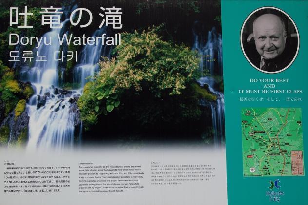 吐龍の滝1