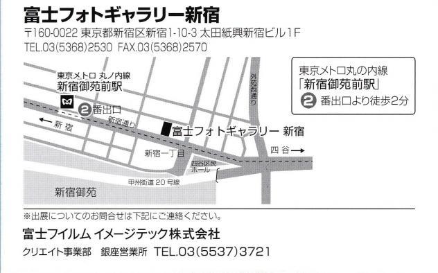 富士フォトギャラリー新宿