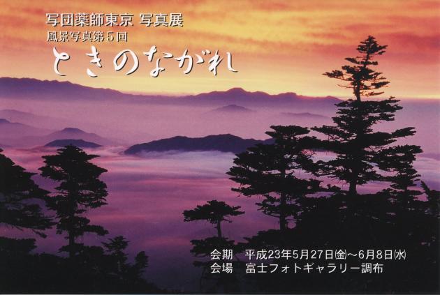 写団薬師・東京教室写真展