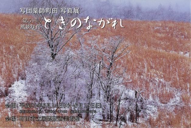 写団薬師町田教室写真展