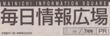 毎日新聞 毎日情報広場7月号