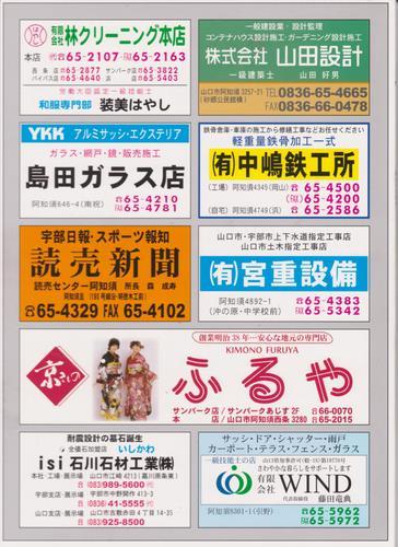 2011年度版 阿知須電話帳 裏面