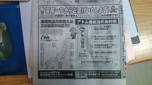 アトム電器チェーン 新聞広告