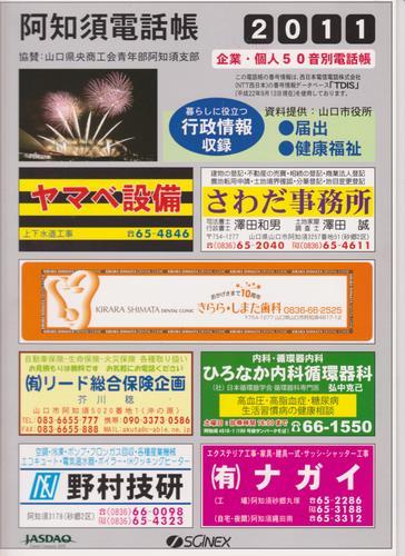 2011年度版 阿知須電話帳 表面