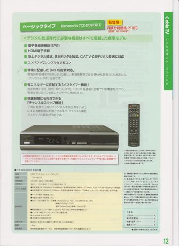 山口ケーブルビジョン STB(セットトップボックス) ベーシックタイプ TZ-DCH821