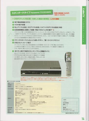 山口ケーブルビジョン STB(セットトップボックス) スタンダードタイプ TZ-DCH820