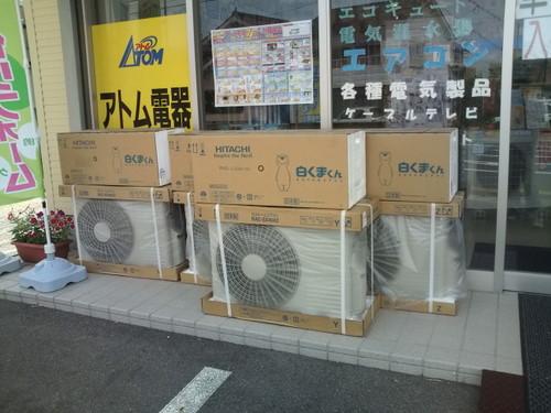 アトム電器 エアコン祭り