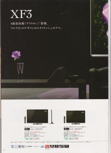 シャープ クアトロン XF3シリーズ カタログ2