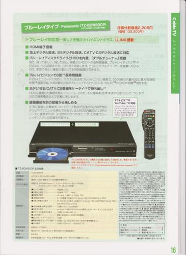 山口ケーブルビジョン STB(セットトップボックス) ブルーレイタイプ TZ-BDW900P