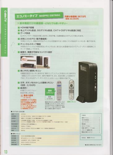 山口ケーブルビジョン STB(セットトップボックス) エコノミータイプ DST62H