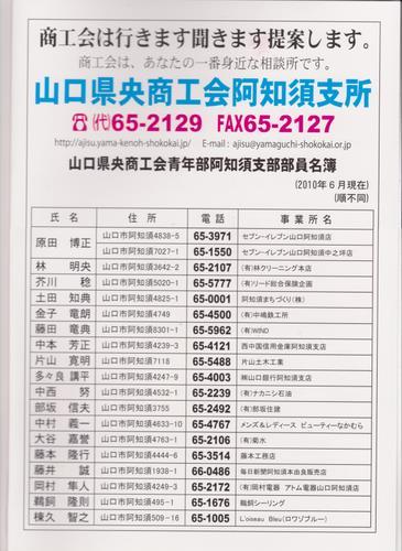 2011年度版 阿知須電話帳 商工会