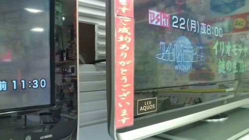 アトム電器 年末大感謝祭2010 1日目