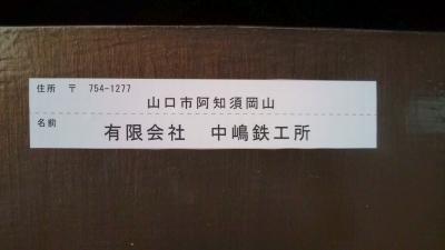 (有)中嶋鉄工所