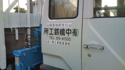(有)中嶋鉄工所 作業車