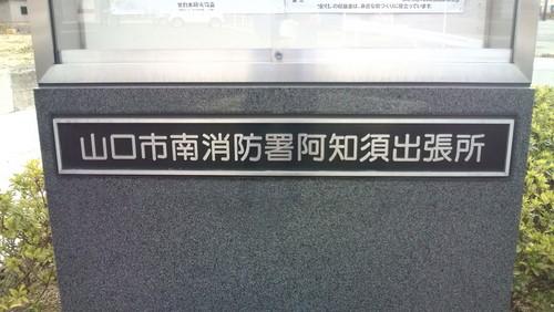 山口市消防団阿知須方面隊第1分団 定期点検