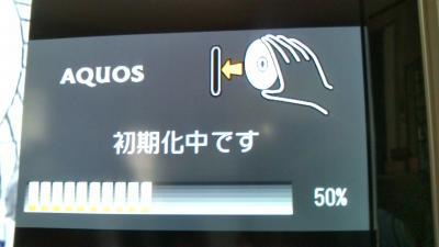 シャープ BD内蔵液晶テレビ LC-40DX3 BD初期化中