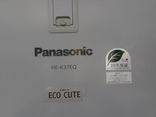 山口市佐山遠波 S様邸 パナソニック フルオートタイプ エコキュート HE-K37EQS 取付工事