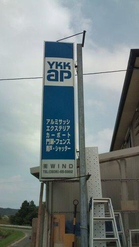 一級技能士の店 (有)WINDさん