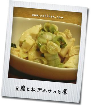 豆腐とねぎのさっと煮