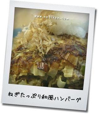 ねぎハンバーグ