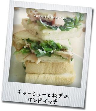 チャーシューとねぎのサンドイッチ