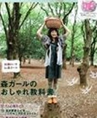 森ガール2