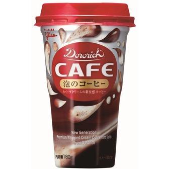 ドロリッチ CAFE